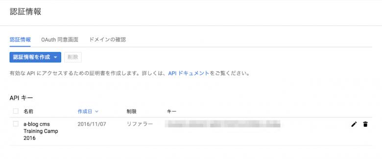 「キー」項目の文字列が API Key です。