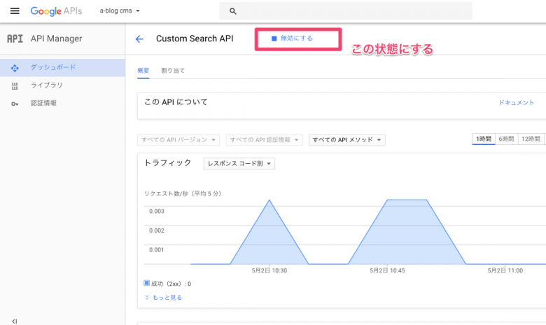 Custom Search API 詳細画面