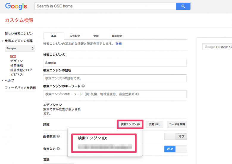 コントロールパネルで検索エンジンIDを取得
