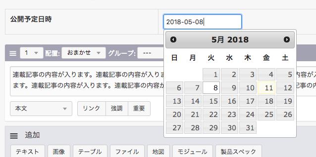 作成したテキストのカスタムフィールドをクリックすると「日付選択カレンダー」が表示される