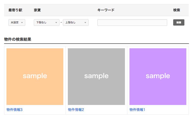キャプチャ:物件情報のページの一部。物件情報を検索するフォーム、そのフォームの検索結果を表示する一覧を使用します。