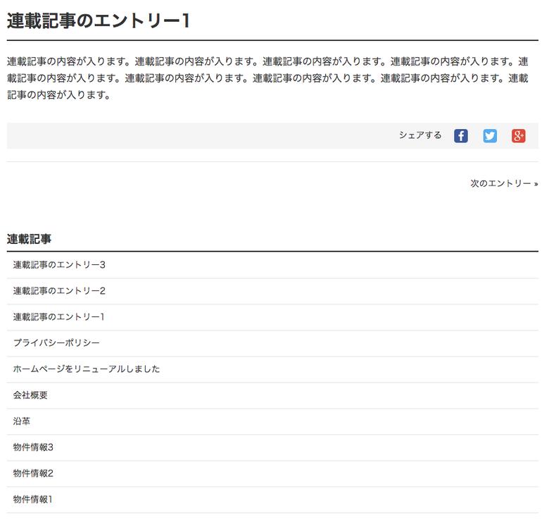 ブログ内のすべてのエントリーが対象として表示され、順番は新着順になっている