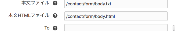 本文HTMLファイルには/contact/form/body.htmlと設定する