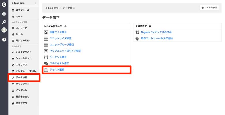管理ページ>データ修正>テキスト置換