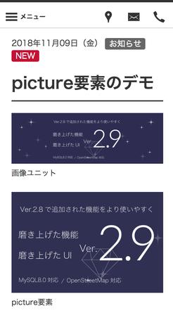 画像ユニットから挿入したバナーは文字が小さくて見えないが、picture要素で画角を変更した画像の文字は大きく表示され可読性が高くなる