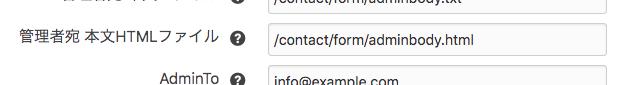 管理者宛本文HTMLファイルには/contact/form/adminbody.htmlと設定する