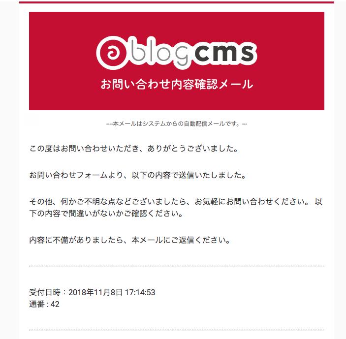 HTMLメールの完成図