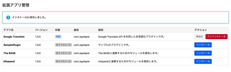 拡張アプリのインストール