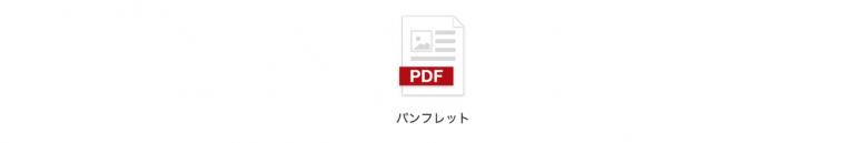 PDFがアイコンで、どんなPDFかわからない